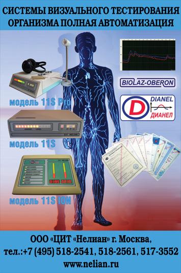 Консультирует и даёт рекомендации по оздоровлению услуги диагностирования всего организма в уральске - услуги, красота / здоровье, красота / здоровье - прочее, объявление на avitokz