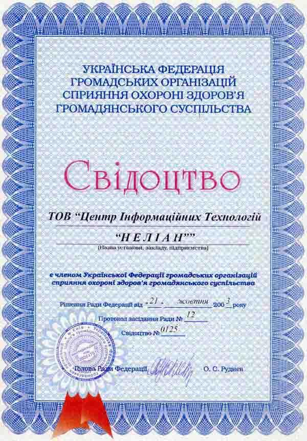Увеличить Свидетельство о том, что ООО Центр Информационных технологий НЕЛИАН, производитель современного диагностического оборудования АПК Биолаз-Оберон®, Dianel® моделей 11S, 11S-Pro, 11S-iON необходимое для врачей медицинских центров, а также оборудование для тестирования психофизиологических реакций моделей 22S-iON , необходимое для психологов и клинических психологов, является членом Украинской Федерации Общественных Организаций Охраны Здоровья