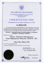 Certificate of official registration of the program