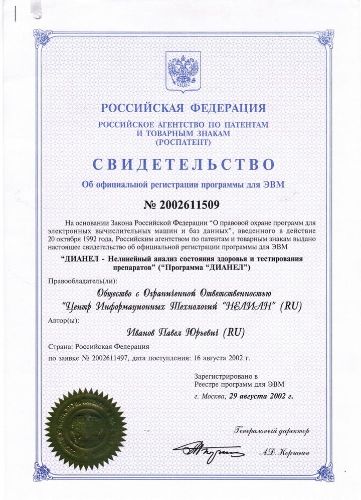 Регистрация программы Дианел в агентстве по патентам и товарным знакам