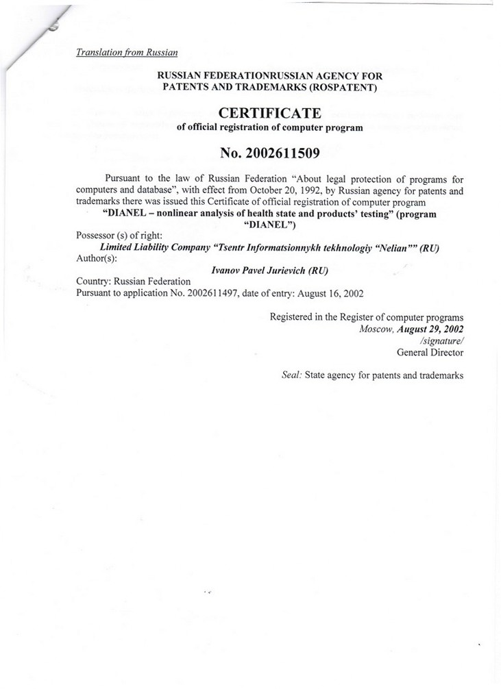 """Zertifikat der offiziellen Registrierung des Programms für Computer """"DIANEL"""" - """"Nichtlineare Analyse des Gesundheitszustandes und der Prüfung von Drogen"""""""