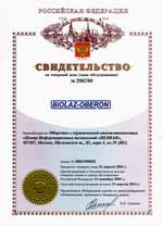 Увеличить Свидетельство на товарный знак (знак обслуживания) BIOLAZ-OBERON (Биолаз-Оберон)