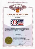 Увеличить Свидетельство на товарный знак (знак обслуживания) DIANEL / ДИАНЕЛ
