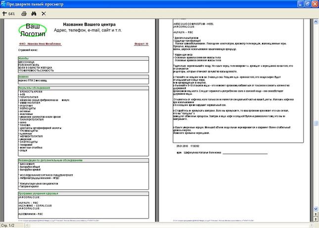 Автоматическое создание эпикриза пациента в программе Дианел-Микро