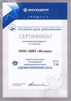 Диплом-сертификат за участие ООО Центр Информационных технологий