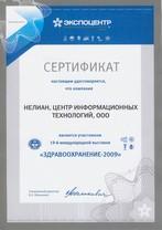Diplom-Zertifikat zur Teilnahme an der Ausstellung