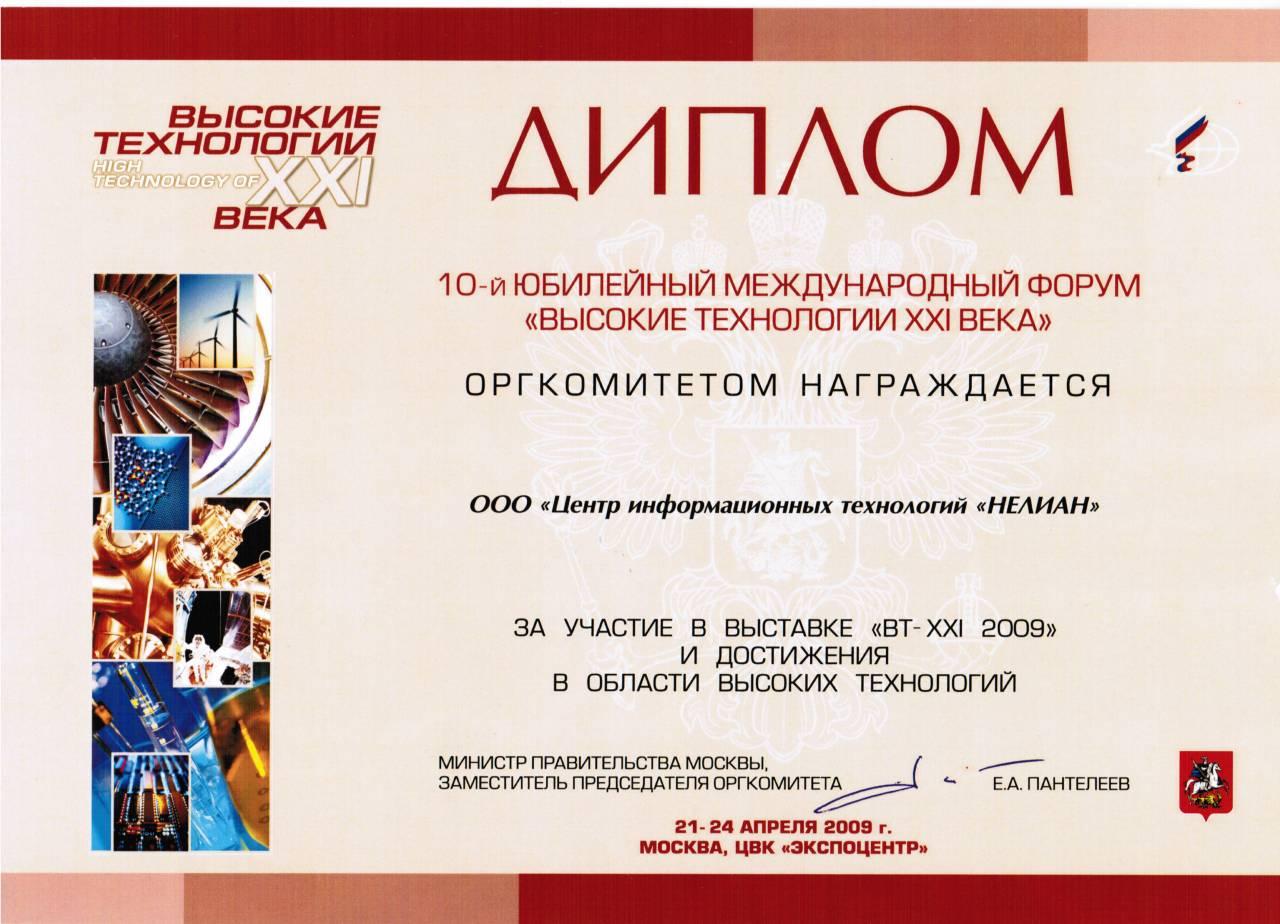 """Диплом за участие ООО """"Центр информационных технологий """"Нелиан"""" в выставке """"ВТ-XXI 2009"""" и достижения в области высоких технологий."""