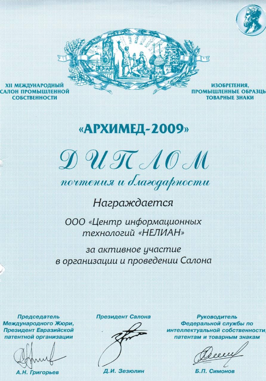 Диплом за участие в 12-ом Московском международном Салоне промышленной собственности «Архимед-2009».