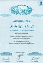 Диплом за участие в 12-ом Московском международном Салоне промышленной собственности «Архимед-2009»