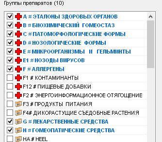 Группы названия которых выделены синим цветом, необходимы для работы базовых функций программы Дианел