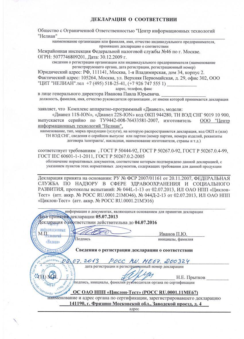 Действующая Декларация соответствия на комплексы аппаратно-программные Дианел-11S-iON, Дианел-22S-iON