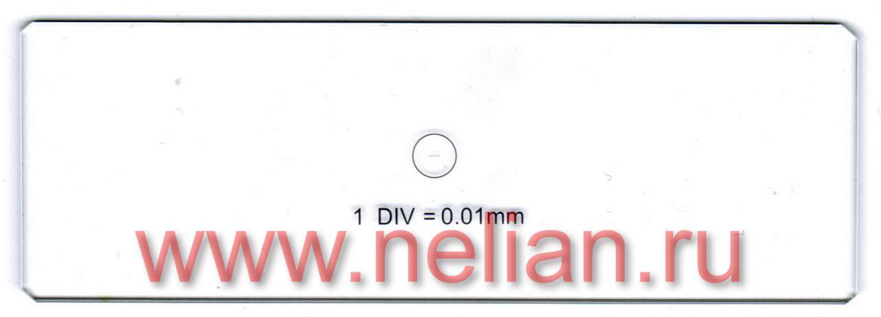 Сертификат о калибровке на объект-микрометр отражённого и проходящего света