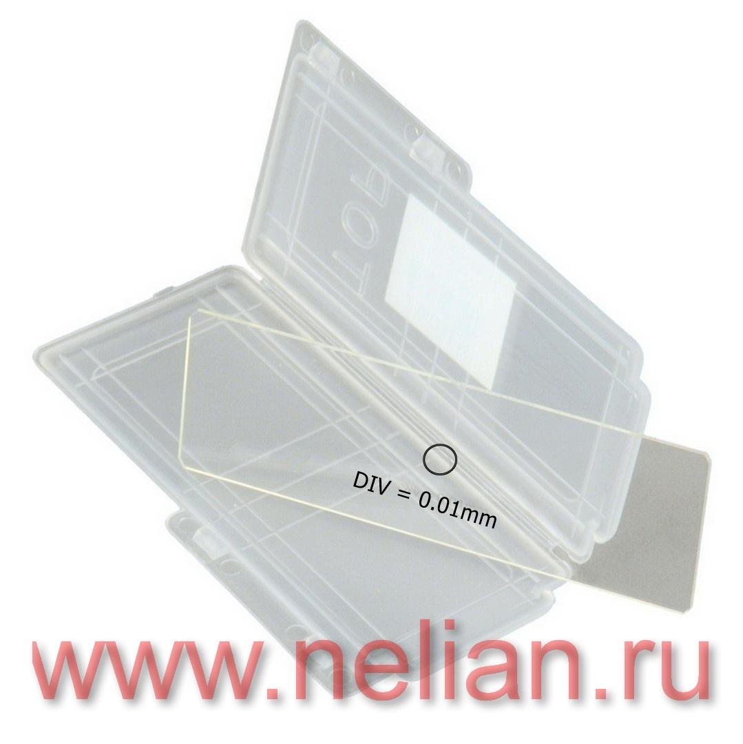 Общий вид объект микрометра отраженного света ОМО и проходящего света ОМП стекляная пластина шкала 1 мм из 100 делений с шагом 0,01 мм 10 мкм