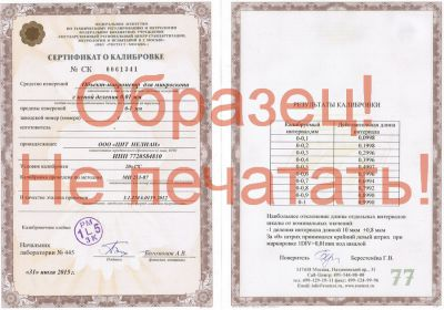 Сертификат о калибровке микрометра ОМОиП-М7 от Ростест