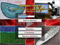 Dianel®-Micro (Medical version) - Software for Digital Microscopy - for automation, visualization, measurement, managing research samples in Medicine, Biology, Veterinary