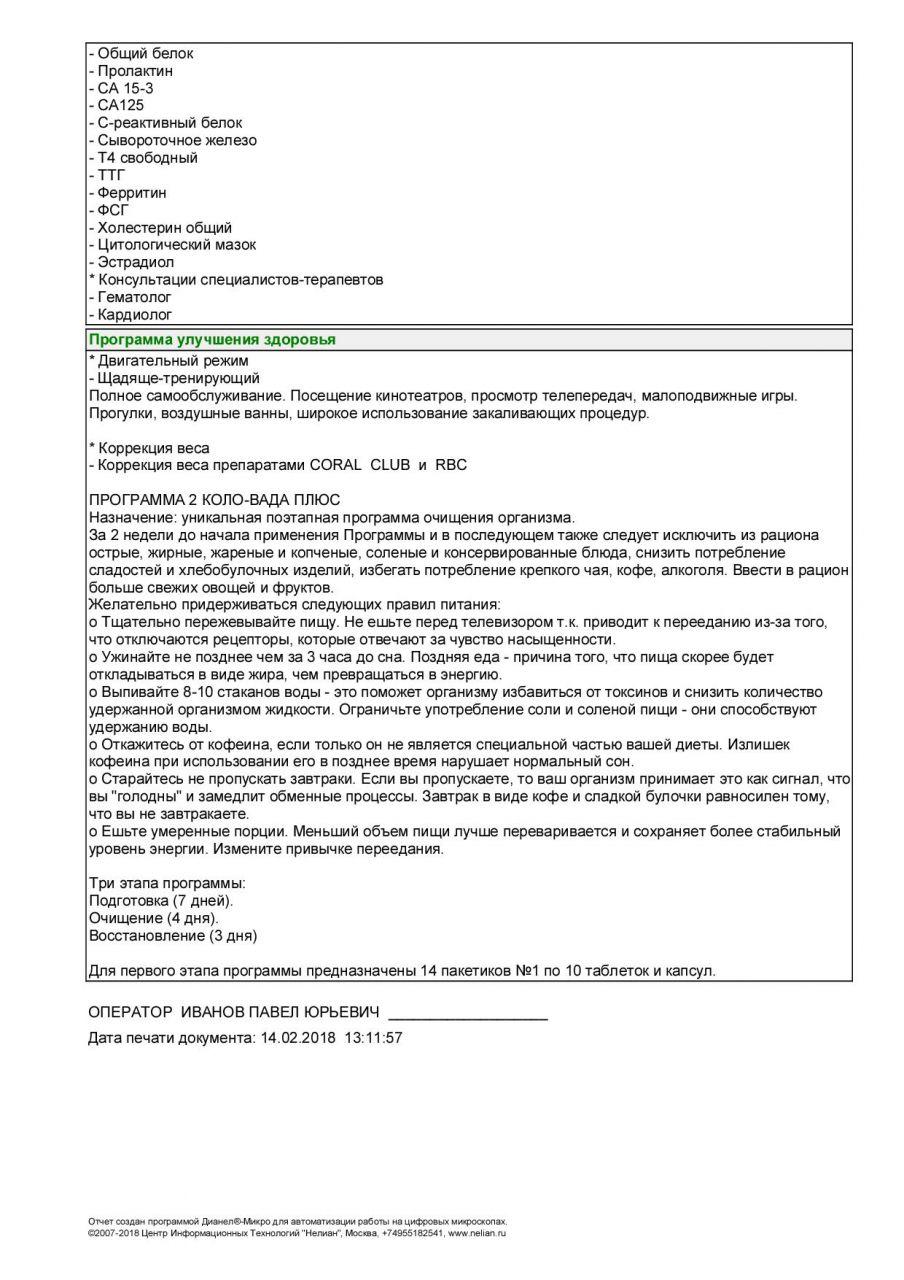 Справка до 20 недель беременности Москва Алтуфьевский