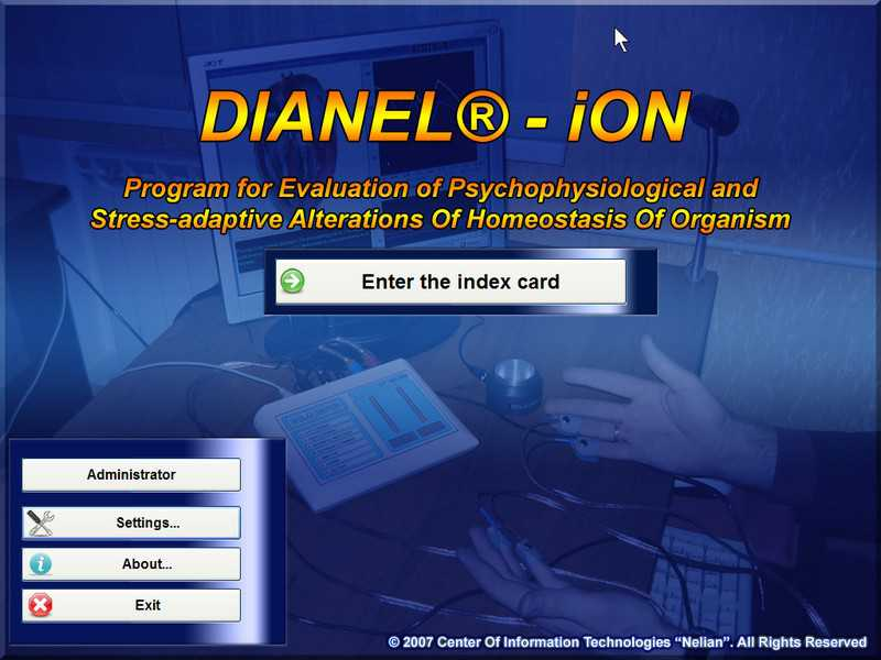 Dianel-iON Software for an estimation of a psychophysiological and psychoemotional condition, test questionaries, videotesting by GSR